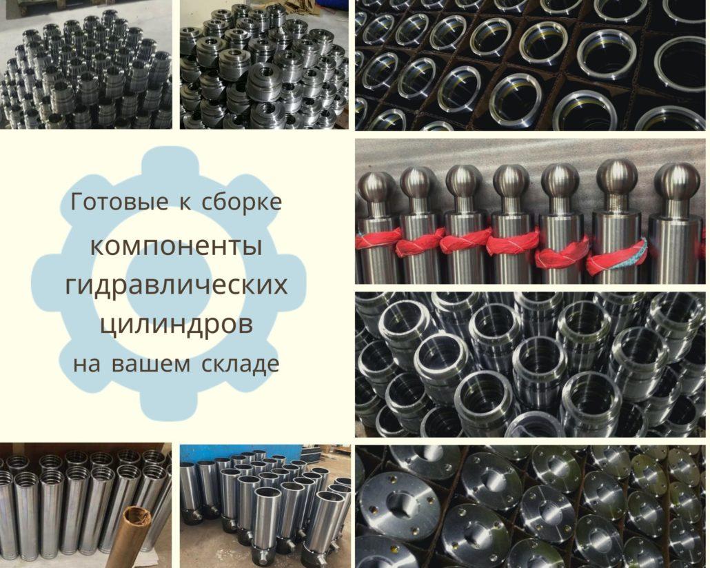 Готовые к сборке комплекты гидравлических цилиндров