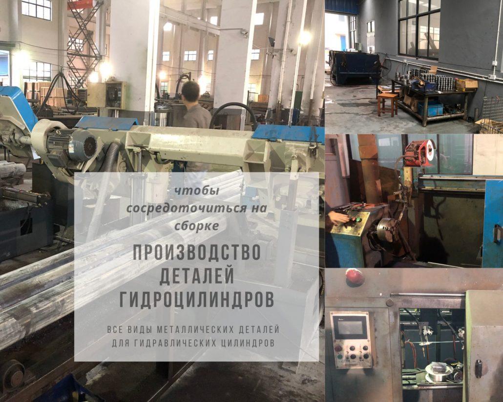 Производство деталей гидроцилиндров