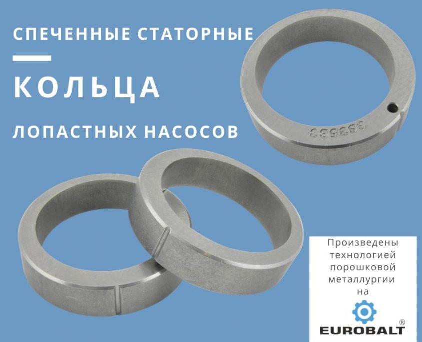 кольца лопастных насосов
