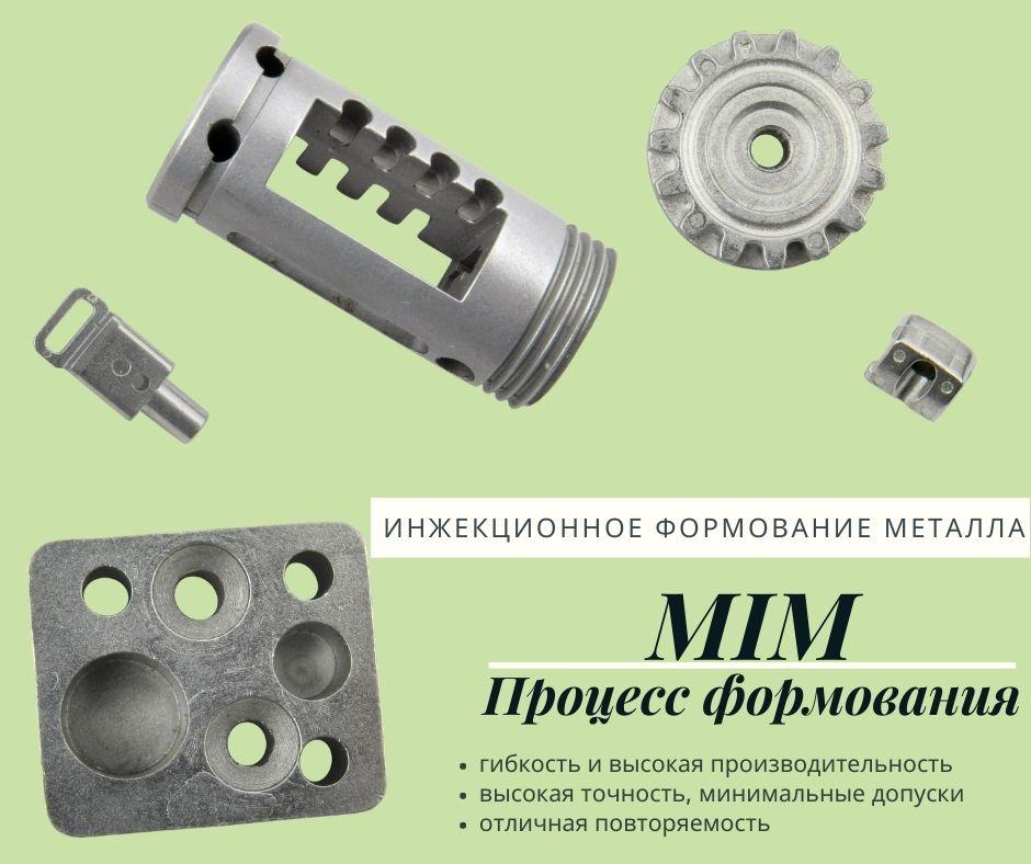 Процесс инжекционного формования металла